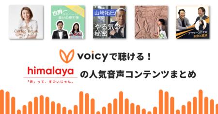 音声プラットフォーム「himalaya」のコンテンツはどこで聞ける? Voicyに移行した人気音声コンテンツまとめ