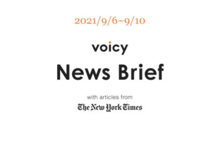 自由民主党を英語で言うと?Voicy News Brief with articles from The New York Times 9/6-9/10 ニュースまとめ