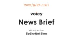 相続人を英語で言うと?Voicy News Brief with articles from The New York Times 9/27-10/1 ニュースまとめ