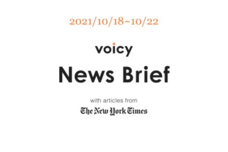 森林伐採を英語で言うと?Voicy News Brief with articles from The New York Times 10/18-10/22 ニュースまとめ