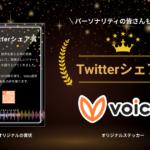 【第2弾】Voicyフェス特別企画「Twitterシェア」キャンペーン