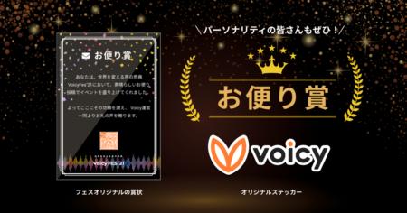 【第1弾】Voicyフェス特別企画「お便り賞」キャンペーン